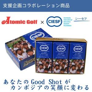 カンボジア支援ゴルフボールの発売