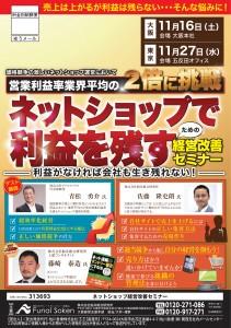ネットショップ経営改善セミナー01