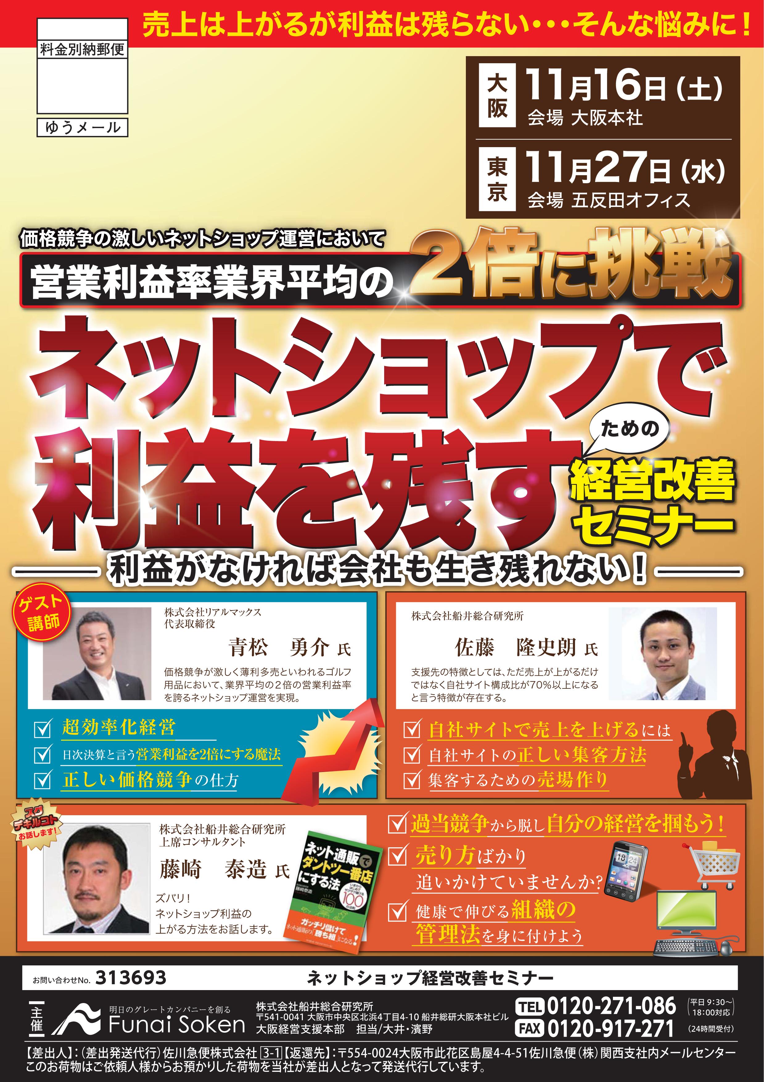 2013.11.16 大阪、11.27 東京にて船井総研にて講演『ネットショップで利益を残す』