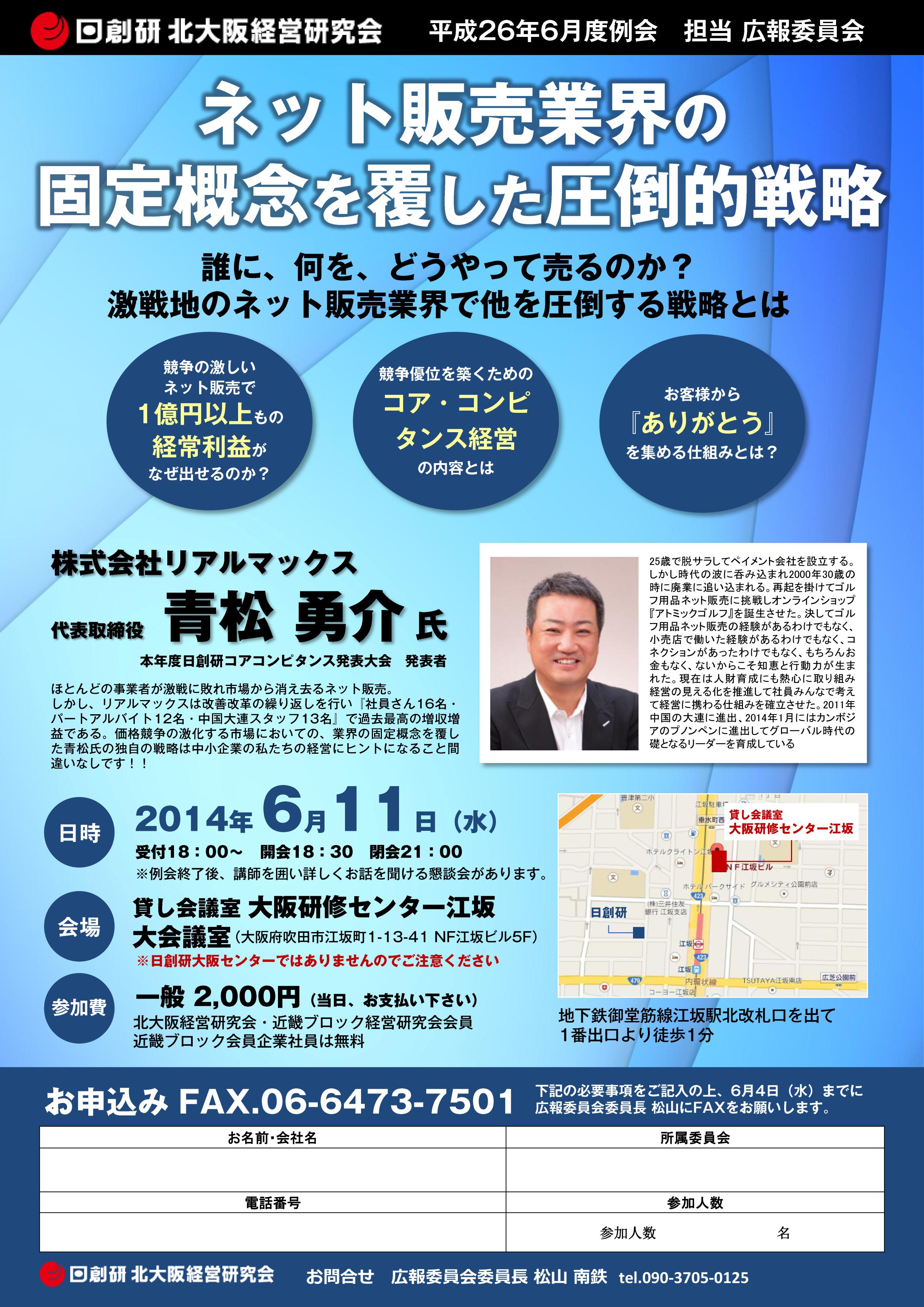 2014.6.11 北大阪経営研究会にて講演 『ネット販売業界の固定概念を覆した圧倒的戦略』