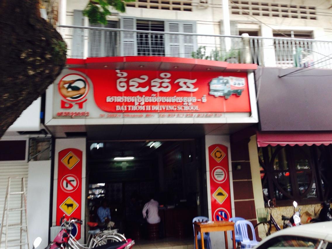 カンボジアで免許の書き換え