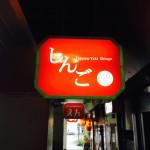 今月広島最後の晩餐は横川ガード下鉄板焼『しんご』
