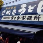 1日1時間の営業時間で大行列のうどん屋さん『日の出製麺所』