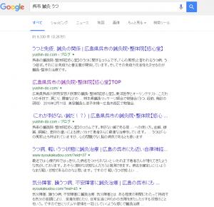 呉市 鍼灸 うつ   Google 検索